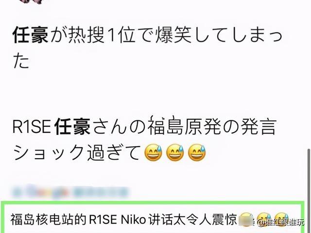 日本网友嘲讽任豪发言!没红出国门,丢人丢出国门了?